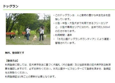 出典:公園へ行こう!水元公園