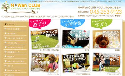 出典:N・Wan CLUB~ワンコのひみつきち~公式サイト