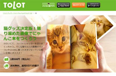 出典:tolot。上記では猫のブックですが当然犬のブックも作れます。