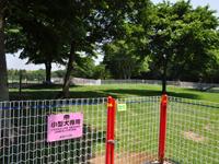 出典:http://t-doitsumura.co.jp/parkguide/dogrun/