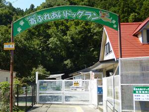 出典:松田町役場公式サイト 寄ふれあいドッグラン