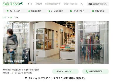 出典:GREEN DOG湘南公式サイト