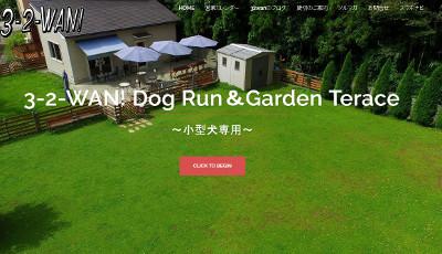 出典:3-2-WAN! Dog Cafe公式サイト