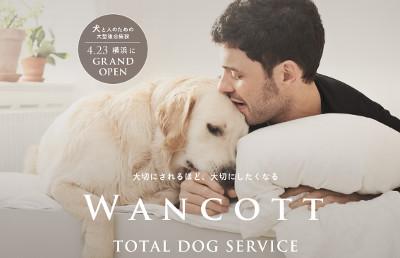 出典:WANCOTT(ワンコット)公式サイト