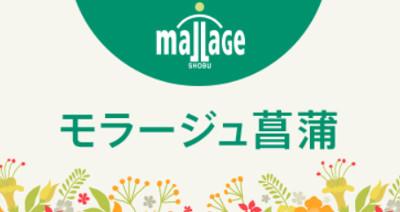出典:モラージュ菖蒲公式サイト