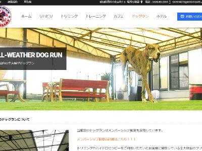 出典:ドッグハート公式サイト