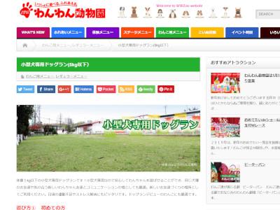 出典:IPCわんわん動物園公式サイト
