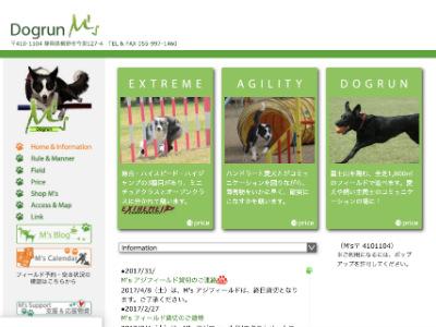 出典:ドッグラン M's公式サイト