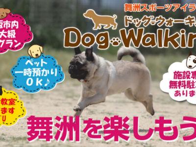 出典:ドッグウォーキング舞洲公式サイト