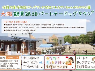 出典:鶴見緑地パートナードッグタウン公式サイト