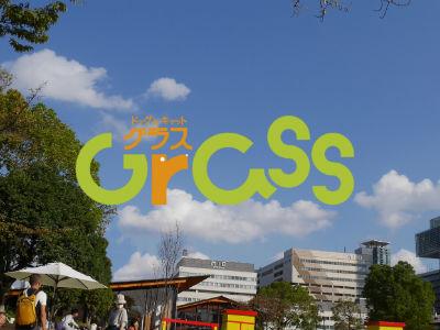 出典:トリミングサロン&ドッグラン GRASS Dog&cat てんしば店公式サイト